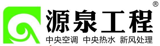 漳州源泉工程设备有限公司